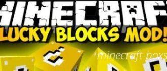 мод Блоки удачи