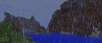 как отключить дождь