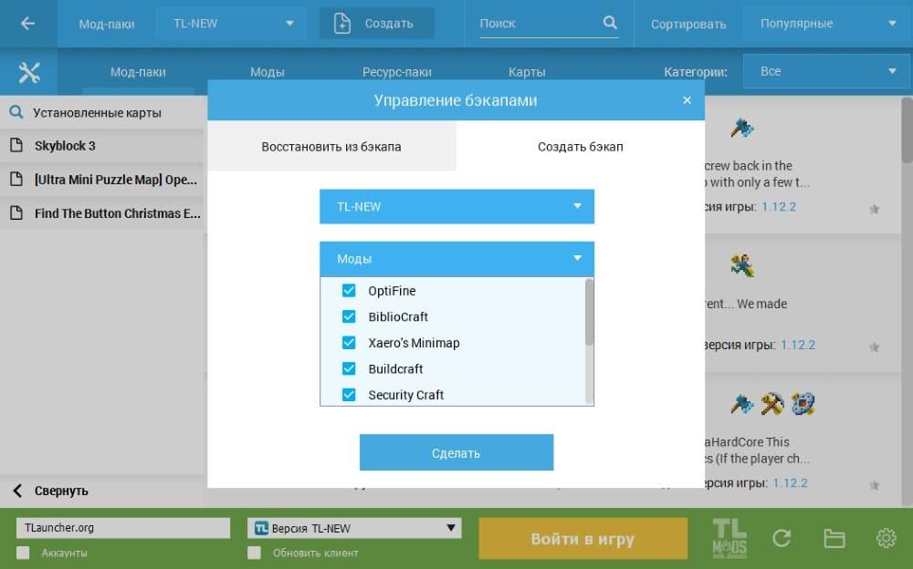 управление бэкапами в TLauncher 2.23 beta