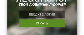 xlauncher для майнкрафт