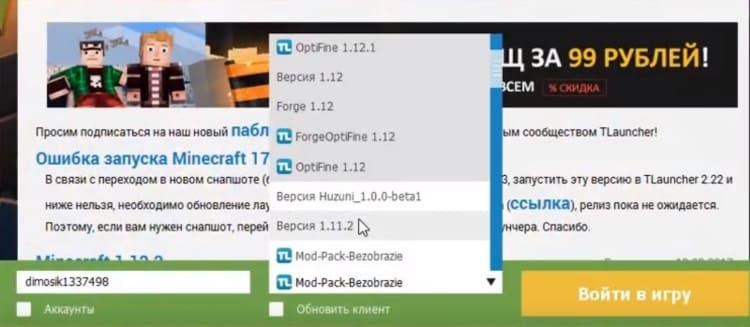 выбор версии Minecraft в TLauncher