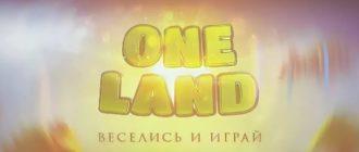 one land лаунчер