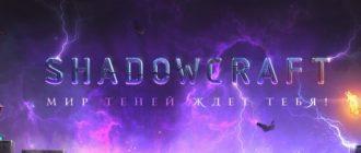 shadowcraft лаунчер