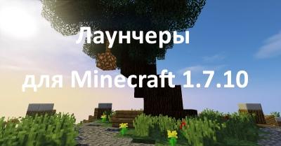 лаунчеры 1.7 10 с мини играми