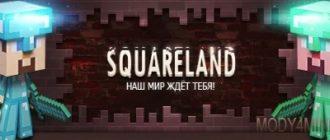 squareland_лаунчер