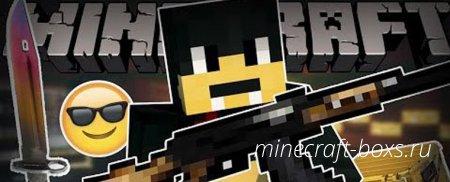Мод Новое оружие для Minecraft 1.8.8