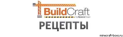Мод BuildCraft