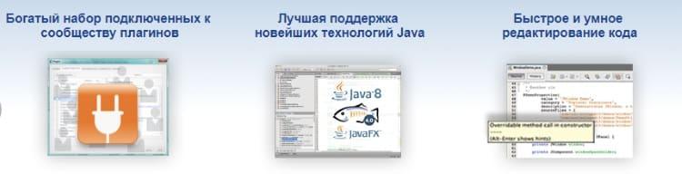 возможности программы NetBeans