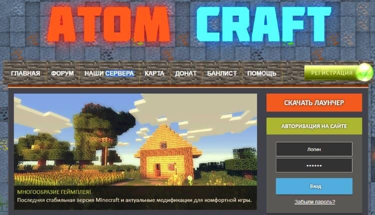 сайт лаунчера AtomCraft