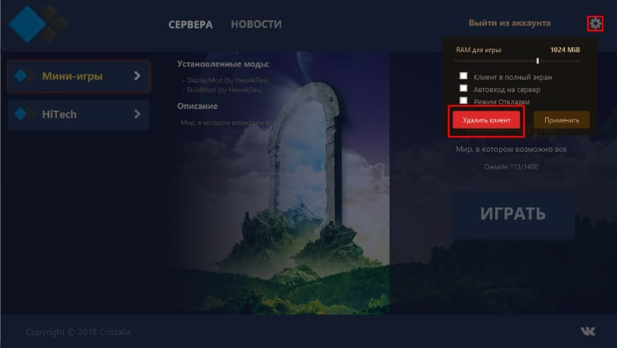 процесс удаления Cristalix
