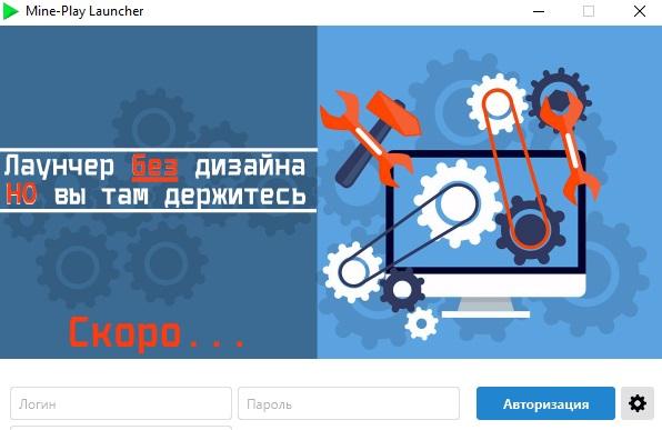 интерфейс лаунчера от Аида Mine-Play