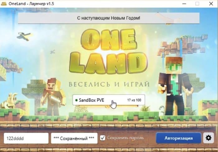 интерфейс лаунчера OneLand