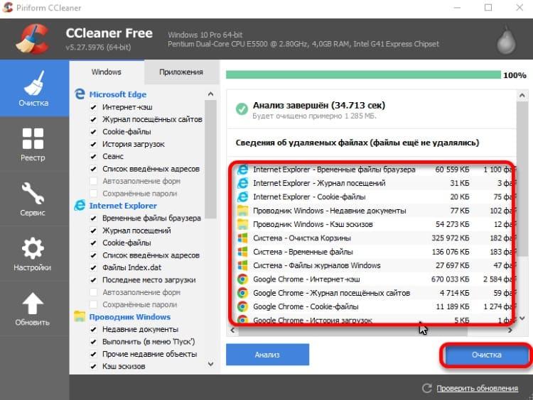 очистка временных файлов после удаления Java