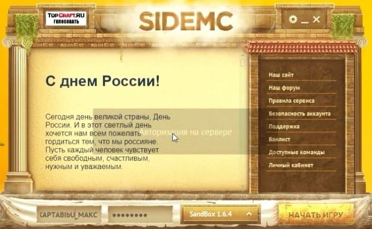 авторизация в лаунчере SideMC